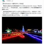 三原市で開催の「冬ホタル2016」 本日12/1(木)の点灯式にはカープの九里投手がやってきます!