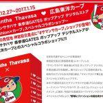 カープ×Samantha Thavasa!12/27から期間限定で表参道のGATES店がカープに変身!山本浩二さん、野村謙二郎さん、新井さんも登場!