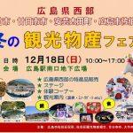 明日12/18(日)に広島駅南口地下広場で広島県西部「冬の観光物産フェア」が開催されます!