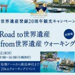 12/18(日)に世界遺産ウォーキングイベントが開催!当日申し込みも可能