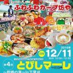 呉市とびしま海道の下蒲刈大津泊庭園で明日12/11(日)に「とびしマーレ」が開催!