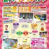 1/3(火)に入場無料で楽しめる「グリーンアリーナ☆親子でウキウキランド」が開催!