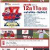本日12/11は13:54~RCCで「V7 カープファン感謝デー」、16:00~J SPORTS 1で「2016カープとともに~黒田博樹・新井貴浩~」