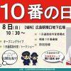 1/8(日)に広島駅南口地下広場で開催予定の「110番の日」、今年はカープ西川選手が1日通信司令官に!