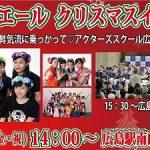 明日12/23(金・祝)に広島駅南口地下広場でエールエールのクリスマスライブが開かれます!