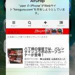 iPhoneの機能「AirDrop」で周りの人に本名がばれると話題に!設定を確認しておきましょう