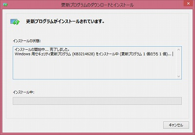 windows8 1 更新 プログラム ダウンロード 進ま ない