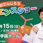 科学実験を楽しく見せる!「米村でんじろうサイエンスショー」が1/15(日)に広島で!