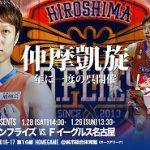 1/29(日)広島ドラゴンフライズの試合にカープ田中広輔選手が応援来場、記念Tシャツも販売!