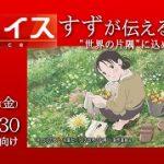 """今夜1/20(金)19:30~NHK「フェイス」は「すずが伝える戦争 """"世界の片隅""""に込めた思い」"""