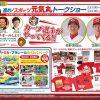 明日1/7(土)開催予定のカープ選手と過ごせるイベント一覧!テレビの特番も!