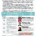 ITで広島を活性化!「HIROBIRO.ひろしまinトーキョーIT編」が2/15(水)に開催!
