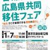 明日1/7(土)に東京交通会館で「宮城県・広島県共同移住フェア」を開催!参加無料・事前申込不要