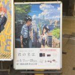 広島パルコに「君の名は。」SPECIAL SHOPが期間限定でオープン中!「ハイキュー!!」「弱虫ペダル」コラボも♪