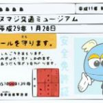 ヌマジ交通ミュージアムで1/28(土)~1/29(日)に「子ども安全免許証」がもらえます!