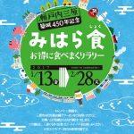 1/13(金)~2/28(火)「みはら食 お得に食べまくりラリー」開催!お得なクーポン付き!