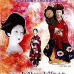 1/20(金)から「みよし風土記の丘ミュージアム」で「春を待つ 三次人形とひな人形」展が開催!