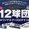 侍ジャパン壮行試合の先行販売は本日1/14(土) 10:00~、球団コラボ「12球団応援チケット」も