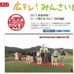 本日1/30から広島テレビのWebで「2017 新春恒例!カープ選手会ゴルフ」無料配信!2/28まで