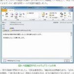 ウイルスメールが増加しているようなので注意を!安易に添付ファイルを開かないように!