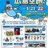 1/21(土)~22(日)の2日間、シャレオ中央広場で「広島空旅!2017」開催!