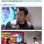 昨年12/22に銀座TAUで開催されたカープ「今村猛選手トークショー」の模様が期間限定で動画公開されています!