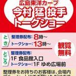 明日1/8(日)開催予定のカープ選手と過ごせるイベント一覧!テレビの特番も!