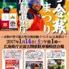 本物の雪を使って遊べる「雪合戦まつりin広島県庁」が1/14(土)に開催!カープコラボグッズも