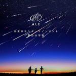 人類初の「人工流れ星」の舞台が2019年広島上空で開催!