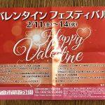 チョコの原料を食べられる!本日2/11~14まで広島市植物公園「バレンタインフェスティバル」