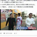 今日2/4(土)14時からの広島ホームテレビ「カープ道SP」は「田中広輔選手おもてなし」