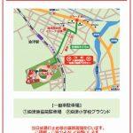 【広島東洋カープ】明日2/5(日)は日南で優勝パレード!ネットでライブ配信されます!
