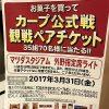 藤三でお菓子を買ってカープ公式戦観戦ペアチケットを当てよう!