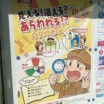 江波山気象館で「見える!消える?あらわれる!?~光のふしぎ~」開催中!本日2/12(日)は「第25回 南の風EBAあそび」も!