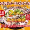 2万人の巨大牡蠣鍋作りに挑戦!2/4~2/5は「ひろしまフードスタジアム広島大牡蠣祭り2017」