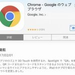 iPhoneのGoogle Chromeに付いたQRコード読み取り機能を試してみました