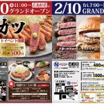 2/10に「京都勝牛」と「NICK STOCK」が広島駅前にOPEN!明日2/8(水)はプレイベント!