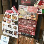今日のカープオープン戦!試合時間帯に「弘法市スタジアム広島」でテレビ番組の撮影が!