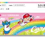 もみじ銀行が今年も「カープV預金2017」を実施!取り扱いは3/1から、3/3は丸選手が来店!