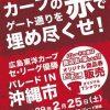 【広島東洋カープ】2/22(水)~3/1(水)は沖縄キャンプ!2/25(土)は優勝パレードです!