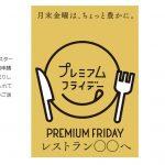 明日2/24からいよいよ始まるプレミアムフライデー!広島でもホテルやデパートで特別サービスが目白押し★