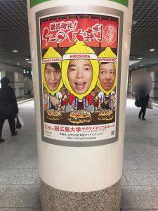 『着信御礼!ケータイ大喜利 全国ツアー in 広島』開催決定!