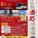 「杜氏坊やおちょこ」が貰える!カープとのコラボイベント「広島酒処周遊録」開催!