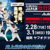 明日2/28(火)19:00~侍ジャパン壮行試合!地上波でも放送します!