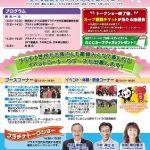 2/25(土)に「プラチナフェア2016 in 呉」開催!カープOBのトークショーやカープ観戦チケットが当たる抽選会も!
