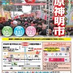 2/10(金)~12(日)は「三原神明市」開催、日本一の大だるまも!