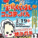 かきが美味しい季節!明日2/19(日)は「宝島くらはしフェスティバル」が開催!