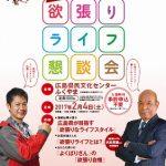 明日2/4(土)湯崎知事と衣笠祥雄さんが語る「第2回 欲張りライフ懇談会」が福山で開催!
