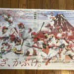 2017プロ野球本日開幕!中国新聞はカープ特別ページ付き!