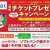 アルパークで「カープ観戦チケットプレゼントキャンペーン」開催!4/1~4/3の3日間限定